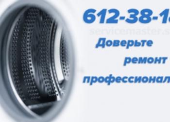 Ремонт стиральных машин в Санкт-Петербурге