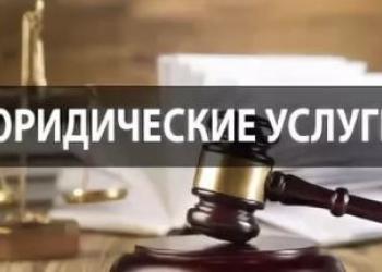 АНО по оказанию услуг в области права «Независимые юристы»