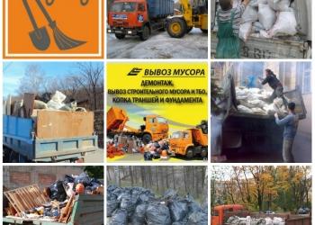 Вывоз мусора-грузчики-погрузчики