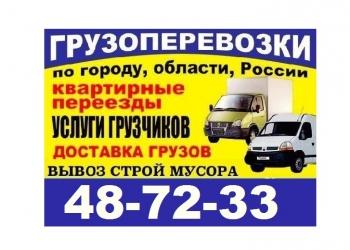 ГРУЗОПЕРЕВОЗКИ и ГРУЗЧИКИ ОМСК GAZEL55.тел. 48-72-33 недорого грузчики