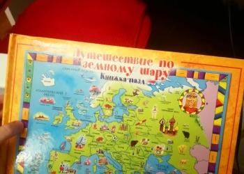 Путешествие по земному шару Книга-пазл