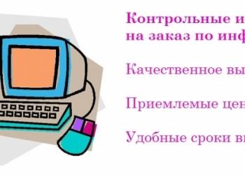 Выполню лабораторные и контрольные по информатике