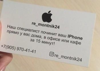 Ремонт телефонов iPhone