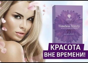 Уникальный противовозрастной препарат для женщин.
