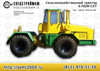 Сельскохозяйственный трактор К-700, К-701, К-702, К-703.