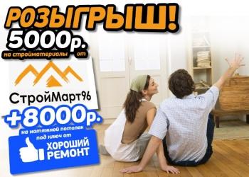 13 000 рублей на ремонт Вашей мечты в ПОДАРОК!!