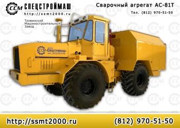Сварочный агрегат АС-81, цена, купить, продажа, производство, кредит.