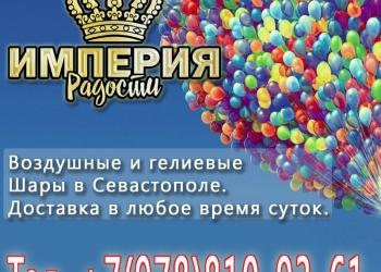 Воздушные шары. Севастополь.