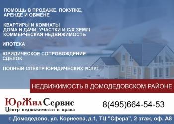 Юрист. Сопровождение сделок с недвижимостью