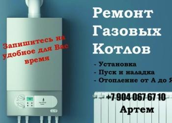 Ремонт импортных газовых котлов