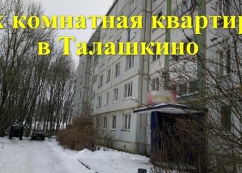 Отличная двушка в Талашкино, ул. Ленина, д. 10