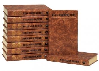 Салтыков-Щедрин собрание сочинений в 10 томах