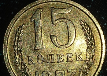 Монета 15 копеек 1983 года СССР. Брак.