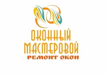 РЕМОНТ ОКОН
