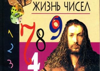 Тайная жизнь чисел. Виктор Фирсов.