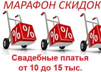 """Марафон скидок в свадебном салоне """"Людмила"""""""
