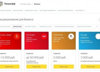Яндекс.Директ и другие промокоды