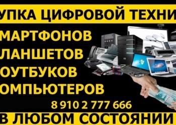 Срочный выкуп ноутбуков и компьютеров