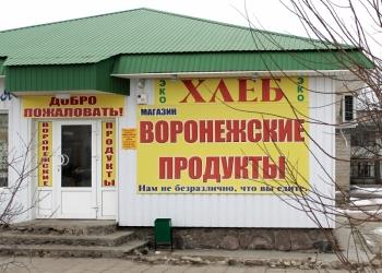 Доска объявлений города урюпинска продажа бизнеса в перми сегодня