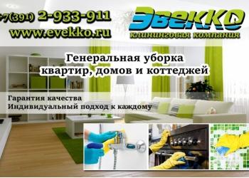 Профессиональная генеральная уборка квартир, домов, коттеджей и офисов