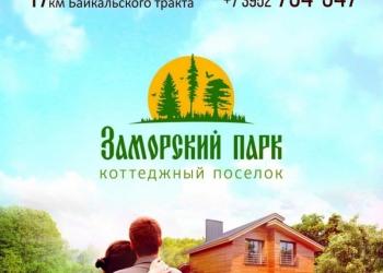 """Продам земельные участки в поселке """"Заморский Парк"""""""