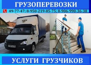 Недорогие грузоперевозки по Омску,Омской области,межгороду.Услуги грузчиков.