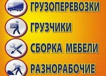 Грузоперевозки Ангарск Грузчики