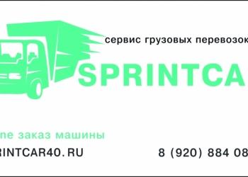 Транспортная компания SPRINTCAR