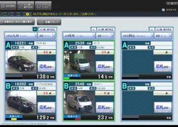 Авто с аукционов японии