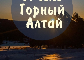 Горный Алтай, 4-8 марта, Семинский перевал!