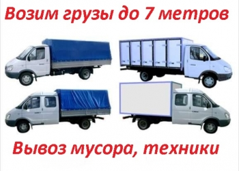 Грузоперевозки, переезды, грузчики, вывоз мусора, спецтехника