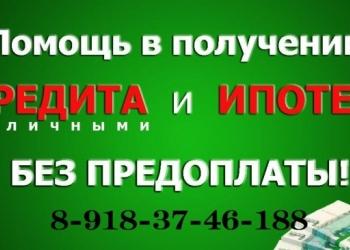 Поможем получить кредит в Краснодаре БЕЗ ПРЕДОПЛАТЫ !!!