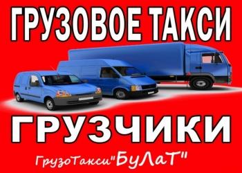 ГРУЗОВОЕ ТАКСИ: ГРУЗЧИКИ ПЕРЕЕЗДЫ. Грузоперевозки в Красноярске