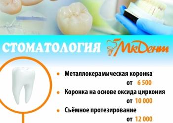 Стоматологическая клиника г. Екатеринбург (Заречный р-н)