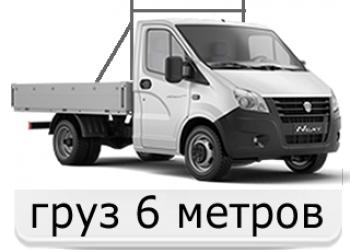 Открытая газель - Москва. Груз до 6 метров