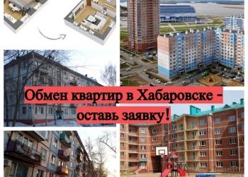 Обмен квартир в Хабаровске...и не только