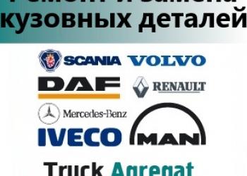 Ремонт и замена кузовных деталей Scania, DAF, MAN, Mercedes, Renault, Volvo