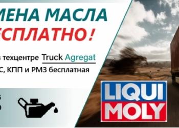 Бесплатная замена масла в ДВС, КПП и РМЗ в грузовиках европейского производства