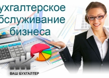 Консультация бухгалтера для ип анапа бухгалтер плюс онлайн