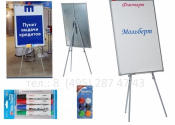 Флипчарты с магнитно-маркерными досками с доставкой в Тверскую область