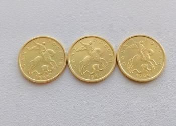 50 коп. 1999 (СП).