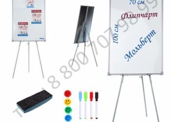 Флипчарты с магнитно-маркерными досками с доставкой в Орловскую область