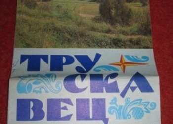 Туристская схема Трускавец СССР