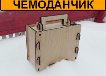 Деревянный чемодан с ручкой и ключиком