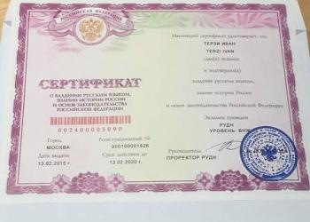 Сертификат на знание Истории Отечества (для Патента,РВП,ВНЖ,гражданства РФ)