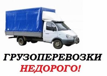 Грузоперевозки ГАЗЕЛЬ тент до 3 тонн