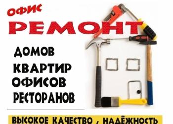 Ремонт квартир, офисов, коттеджей, нежилых помещений в Омске