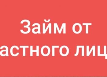 ДЕНЬГИ В ДОЛГ.