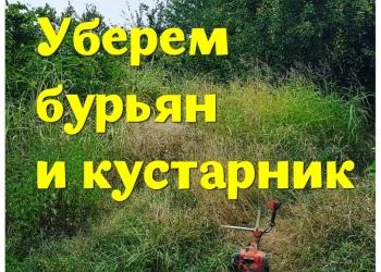 Покос травы и вспашка земли уборка зерновых участков