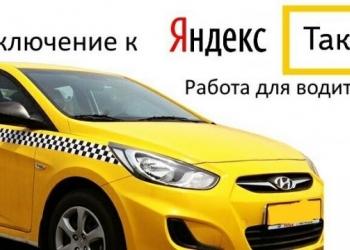 Подключение к Яндекс такси 3%